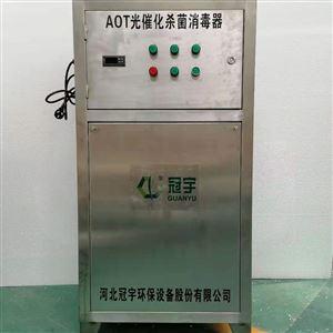 西安热水AOT紫外线光催化消毒器