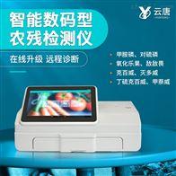 YT-WT-R02智能卡片农药残留检测仪