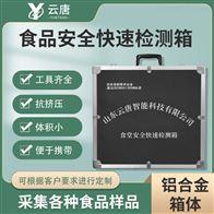 YT-ZPX食品理化快速检测箱