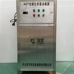 上海循环水AOT紫外线消毒器