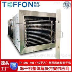 药品冷冻干燥机   提取液冻干机