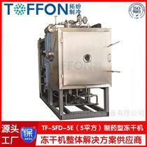 TF-SFD-5E医药冻干机   蛋白肽冷冻干燥机