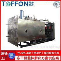 TF-SFD-20E药品冷冻干燥机生产型  化妆品冻干应用