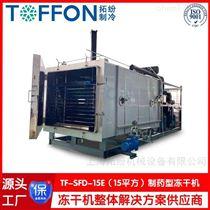 TF-SFD-15E化妆品冻干设备动物提取液冷冻干燥机