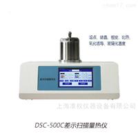 差示扫描量热仪 玻璃化转变温度测试仪