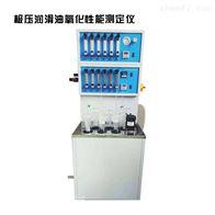 WQY2010SH/T 0123/2893極壓潤滑油氧化性能測定儀