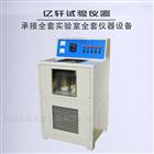 WSY-010型沥青蜡含量试验仪特价(立式)