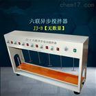 JJ-3六联电动搅拌器(异步)