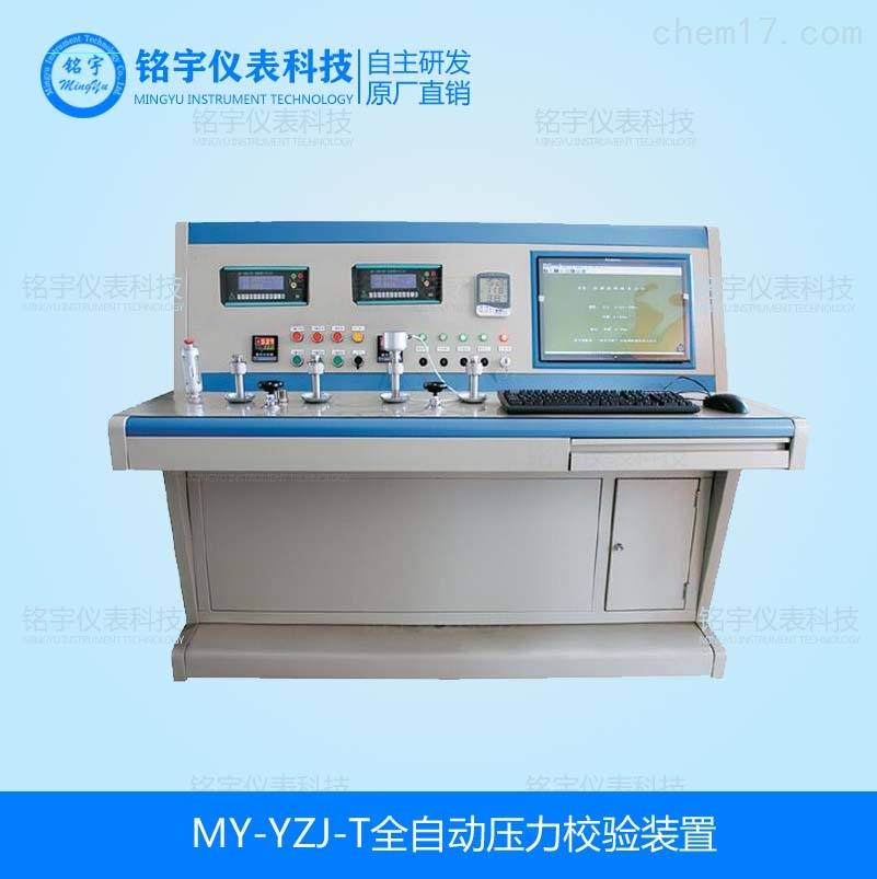 MY-YZJ-T自动压力校验装置.jpg