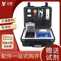 YT-TRX05新一代土壤养分速测仪