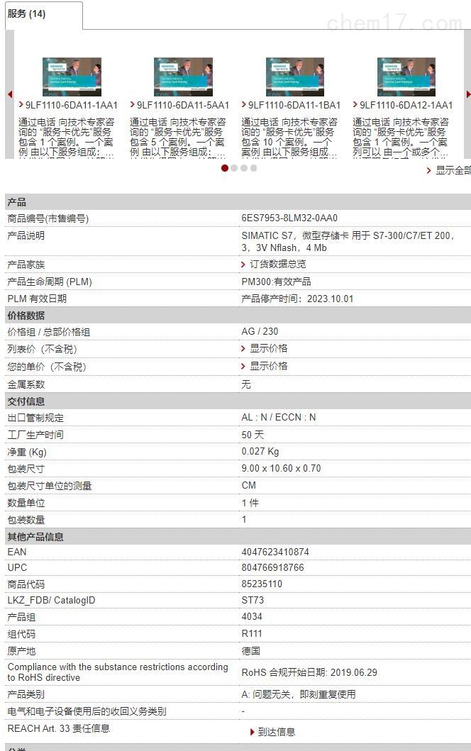 6ES7953-8LM32-0AA0.jpg