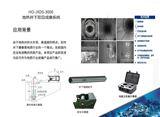 HO-JXDS-3000地热井下双目成像系统