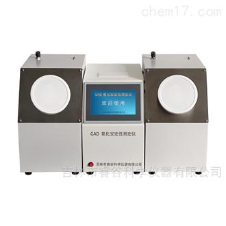 GAD全自动润滑油氧化安定性测定仪