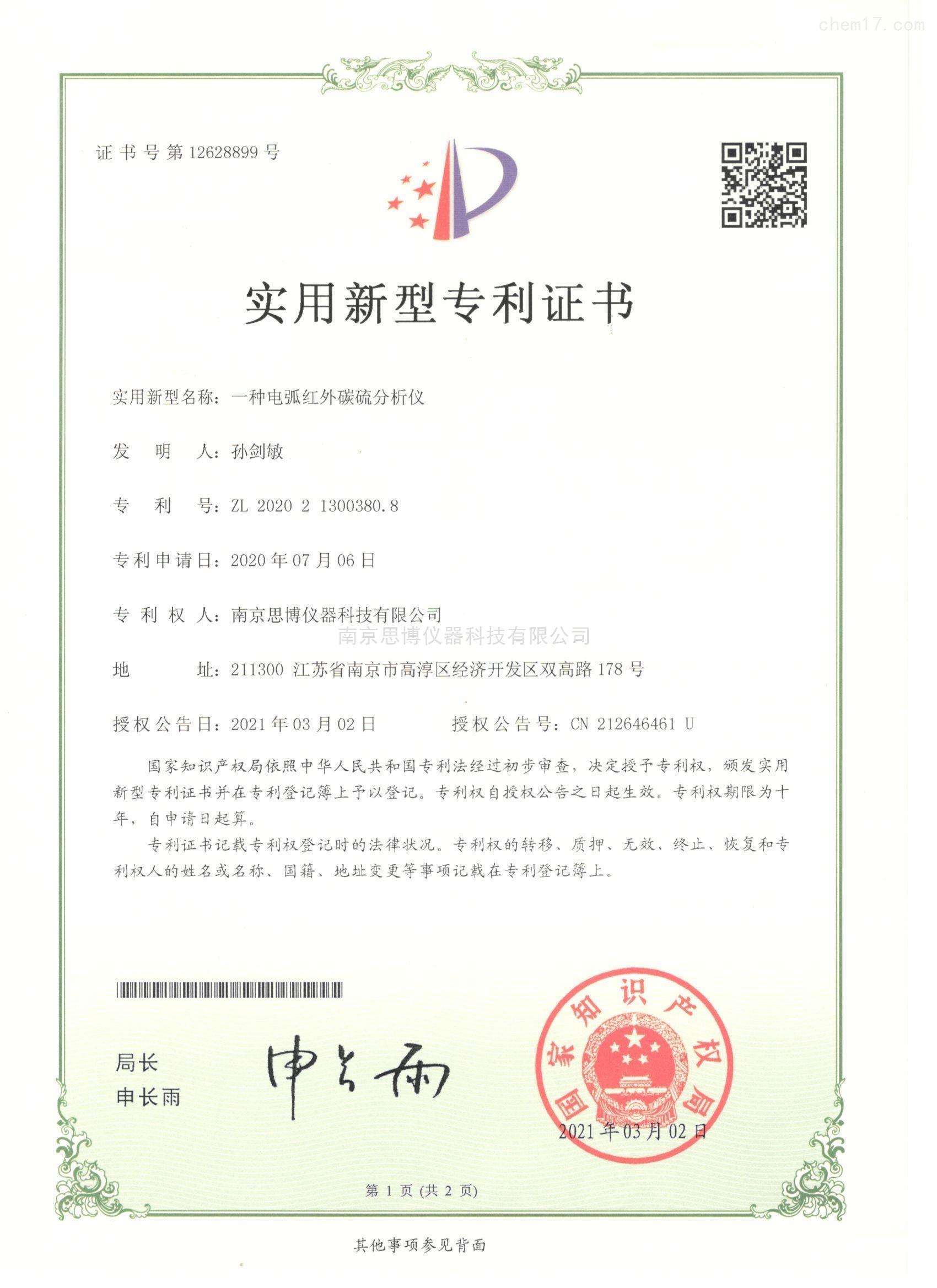电弧红外碳硫分析仪实用新型证书