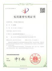 5396永利澳门娱乐实用新型证书