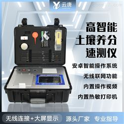 YT-TRX04全项目型测土配方施肥仪