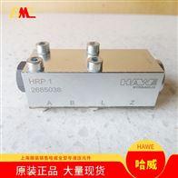 HRP 1HAWE哈威HRP型液控单向阀现货库存
