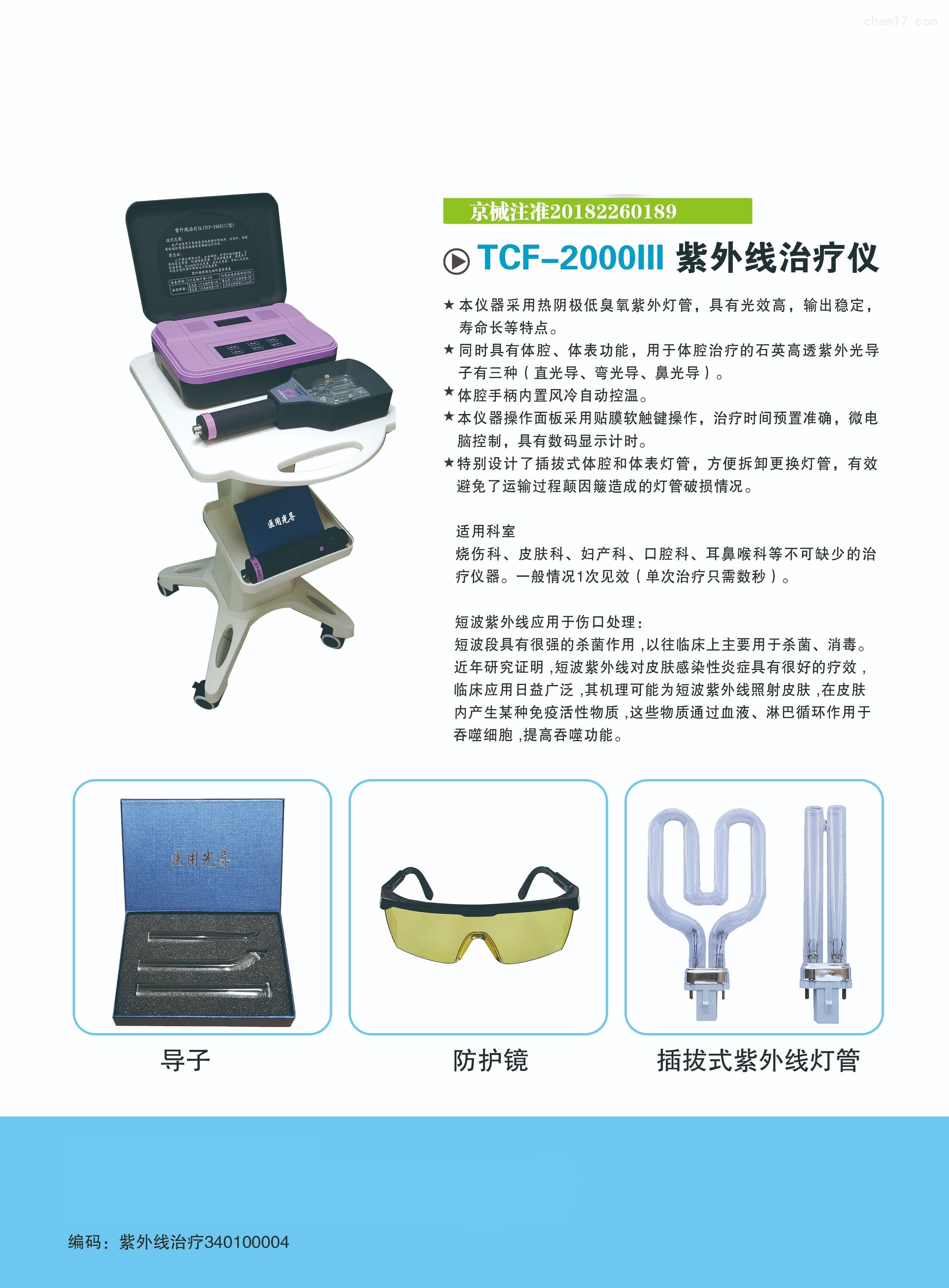 TXF-2000III型<strong>紫外线治疗仪</strong>.jpg