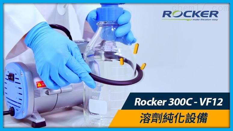 Video-introduction-link_Rocker300C-VF12.jpg