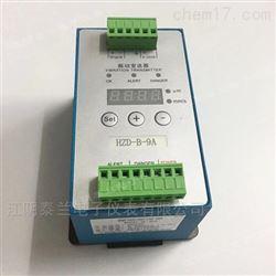 分体式振动变送器HZD-B-9A/HZD-B-X