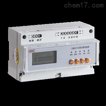 DTSY1352-NK远程云平台预付费电能表安科瑞厂家直销