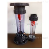 LZS-短管型塑料管浮子流量计