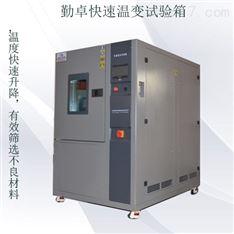 快速溫度變化試驗箱,高低溫變檢測箱