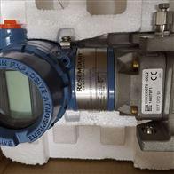 罗斯蒙特3051CA绝对压力变送器