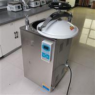 50L高压蒸汽消毒锅 自动排放冷气灭菌锅
