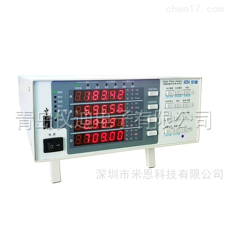 仪迪IDI9310/11/30/40/60高精度功率分析仪
