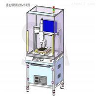 四工位顶针荷重行程阻抗试验机