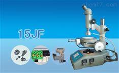 测量显微镜(数显型)