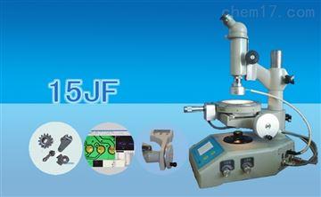 15JF测量显微镜(数显型)
