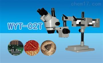 WYT-02T三目万向支架体视显微镜