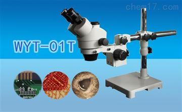WYT-01T三目万向连续变倍体视显微镜