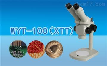 WYT-100双目分档变倍体视显微镜