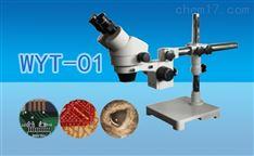 雙目萬向連續變倍體視顯微鏡