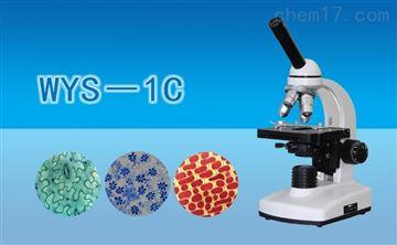 WYS-1C单目生物显微镜