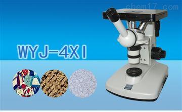 WYJ-4XI单目倒置金相显微镜
