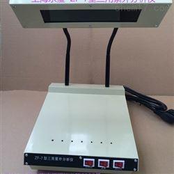 ZF7手提式紫外分析仪暗箱线灯检测仪荧光灯
