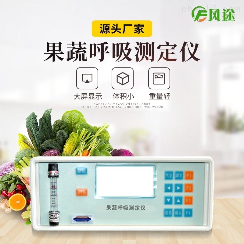 果蔬呼吸强度分析仪