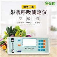 FT-HX10果蔬呼吸強度分析儀