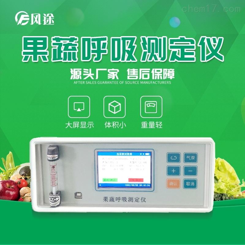 植物呼吸强度测定仪