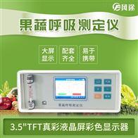 FT-HX10瓜果蔬菜呼吸測定儀