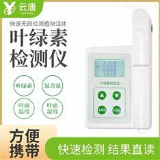 葉綠素檢測儀