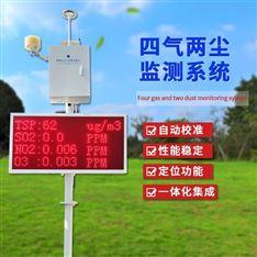 空气质量监测大气检测仪四气两尘传感器