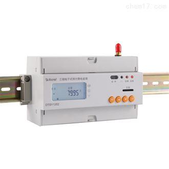 三相4G电能表 导轨式无线通讯DDS