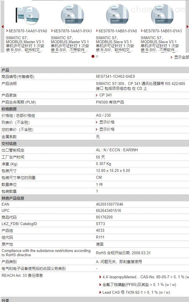 6ES7341-1CH02-0AE0.jpg