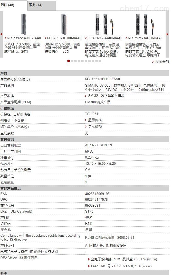 6ES7321-1BH10-0AA0.jpg