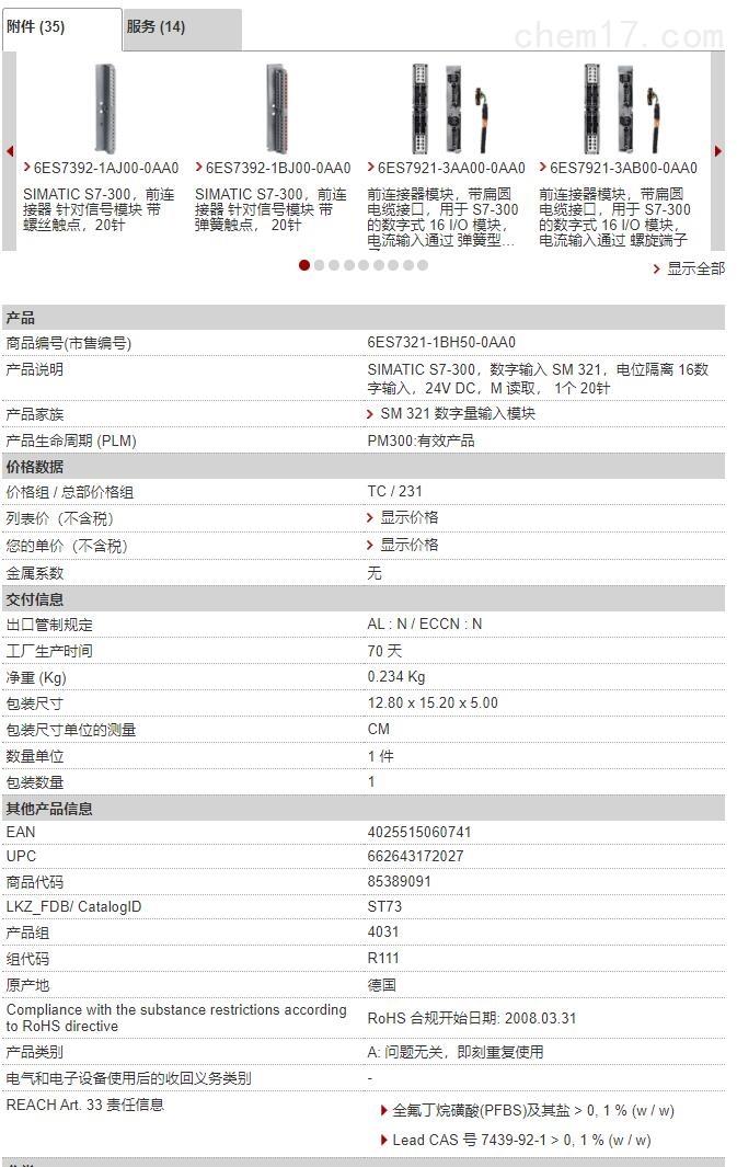 6ES7321-1BH50-0AA0.jpg